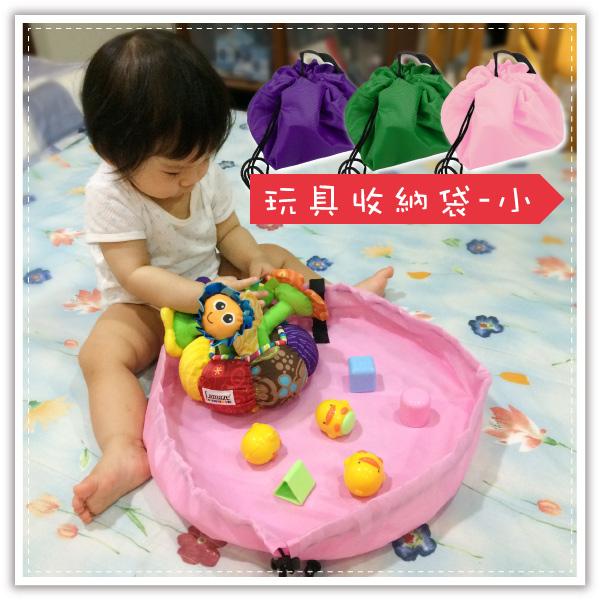 【aife life】防水玩具收納袋-小/玩具快速收納袋/秒收袋/快速收納包/玩具墊/野餐墊/沙灘墊/遊戲墊
