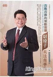 百戰百勝的策略智慧:尉繚子兵法商學院(2CD)
