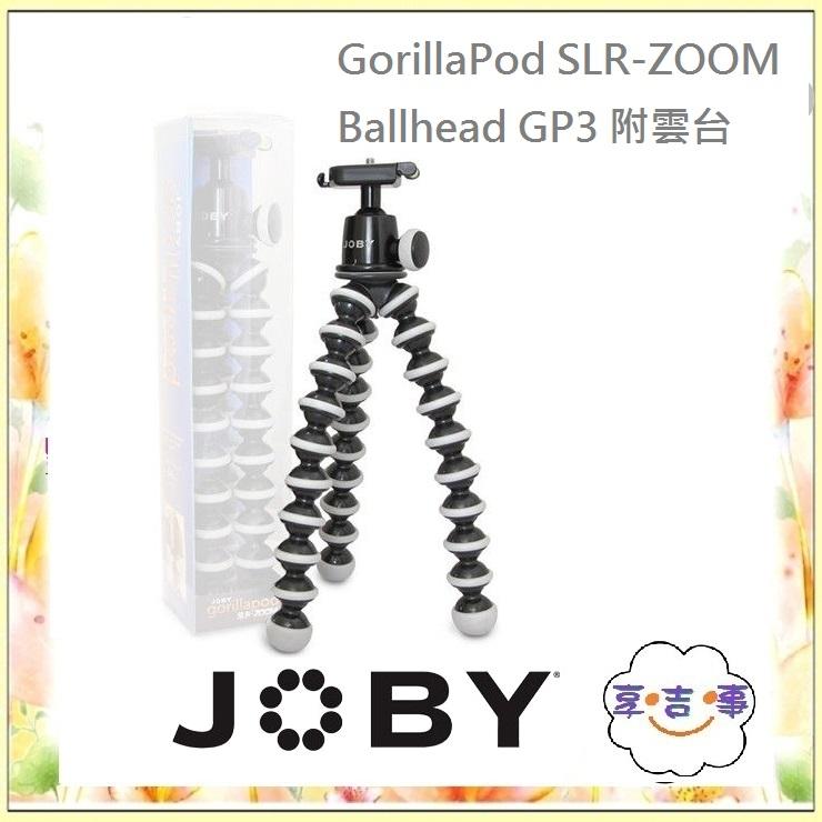 ❤享.吉.事❤【現貨免運費】JOBY GorillaPod SLR-Zoom腳架+Ballhead雲台【GP3含雲台】金剛爪 桌上型腳架 單眼腳架【立福公司貨】載重3公斤 章魚腳 可彎曲 變形