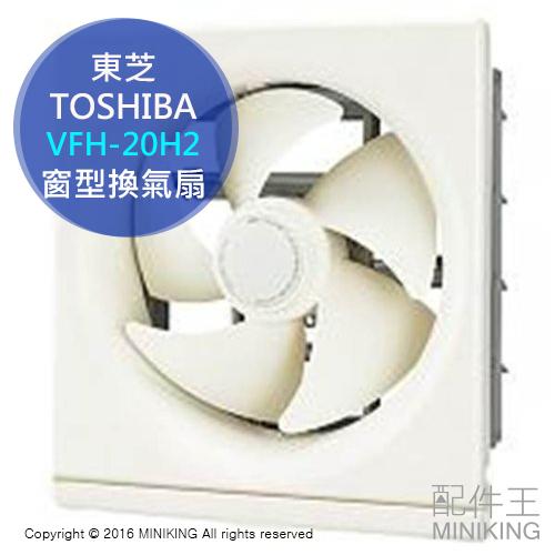 【配件王】日本代購 東芝 TOSHIBA VFH-20H2 窗型 換氣扇 通風扇 排風扇 另 VFB-20S