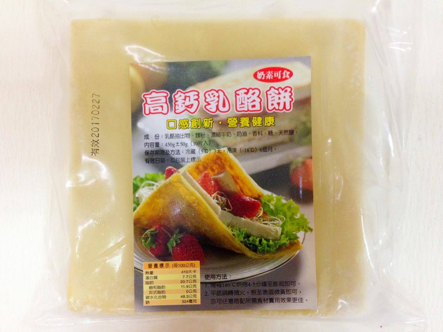 高鈣乳酪餅