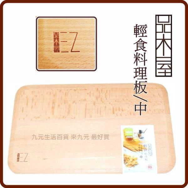【九元生活百貨】品木屋 輕食料理板/中 切菜板 原木砧板