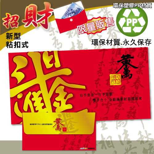 HFPWP PP環保招財袋 日進斗金版 環保塑膠材質 台灣製 REDG-C / 個