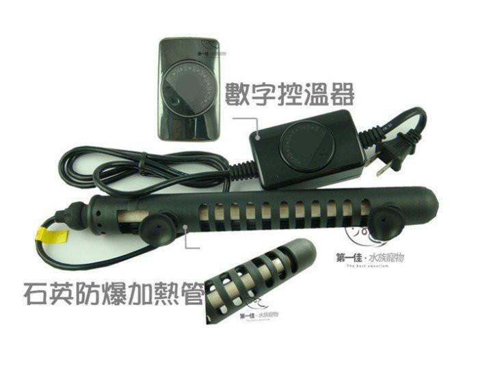 [第一佳 水族寵物] 顯示型防爆加溫器 300W(25cm) 控溫器加熱器 第一佳水族寵物嚴選