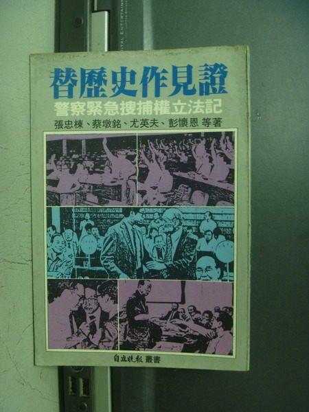 【書寶二手書T6/社會_OOL】替歷史作見證_警察緊急搜捕權立法記_張忠棟