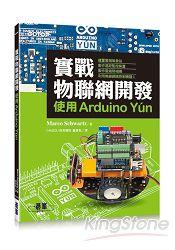 實戰物聯網開發|使用Arduino Yun