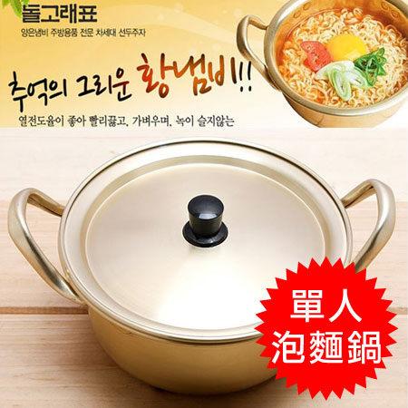 韓國最夯!金色銅製 單人泡麵鍋(16cm) 拉麵鍋 黃鋁鍋 方便麵鍋【N100112】