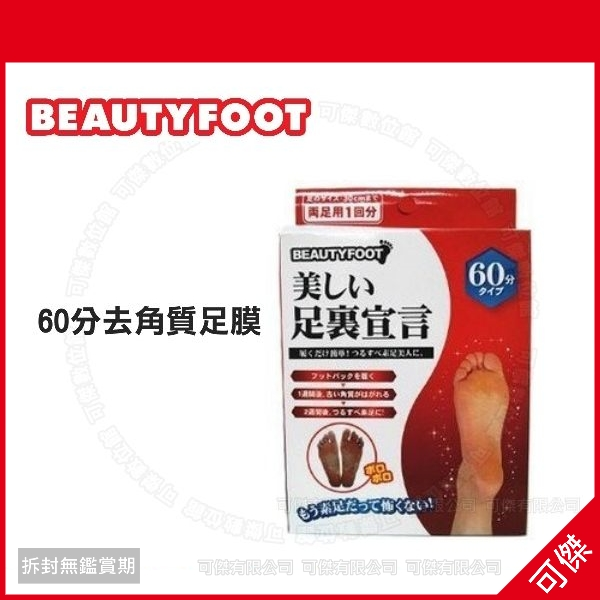 可傑  日本 Beauty Foot 去角質足膜 25ml (2枚入)