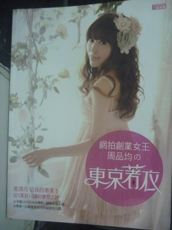 【書寶二手書T1/財經企管_ZCY】網拍創業女王:周品均的東京著衣_周品均
