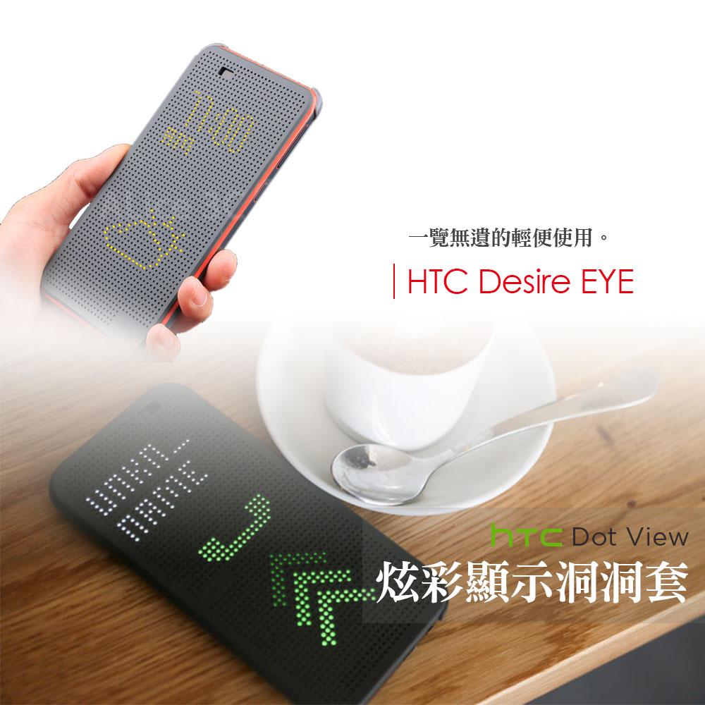HTC Desire EYE 洞洞套【C-HTC-012】Dot View 炫彩顯示皮套 保護套 手機殼 Alice3C