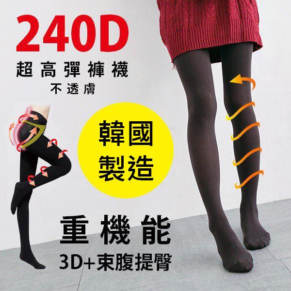 Loxin【SV4258】240D包腳褲襪 褲襪 彈力襪 襪子 秋冬保暖 穿搭 412
