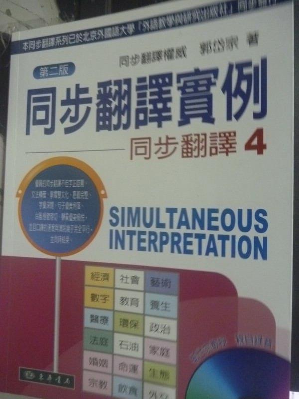 【書寶二手書T6/語言學習_ZDD】同步翻譯實例4_郭岱宗_附光碟