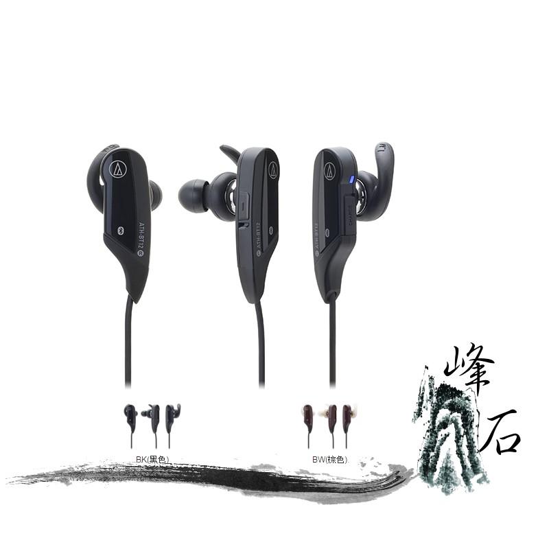 樂天限時促銷!平輸公司貨 日本鐵三角 ATH-BT12   無線立體聲耳機麥克風組