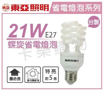 TOA東亞 21W 2800K 黃光 120V E27 螺旋省電燈泡 _ TO160009