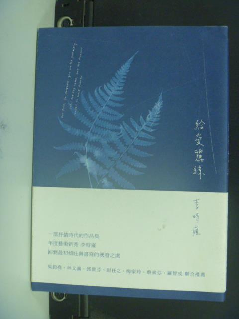 【書寶二手書T1/短篇_GQU】給愛麗絲_李時雍