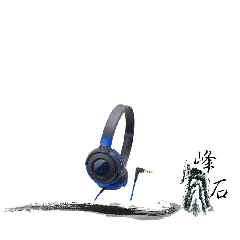 樂天限時促銷!平輸公司貨 日本鐵三角 ATH-S100  攜帶式耳機