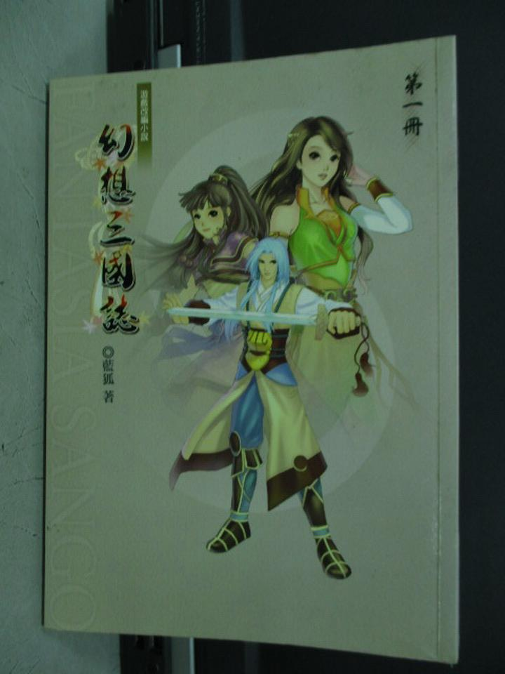 【書寶二手書T1/一般小說_KQQ】幻想三國誌_盧彥蓉