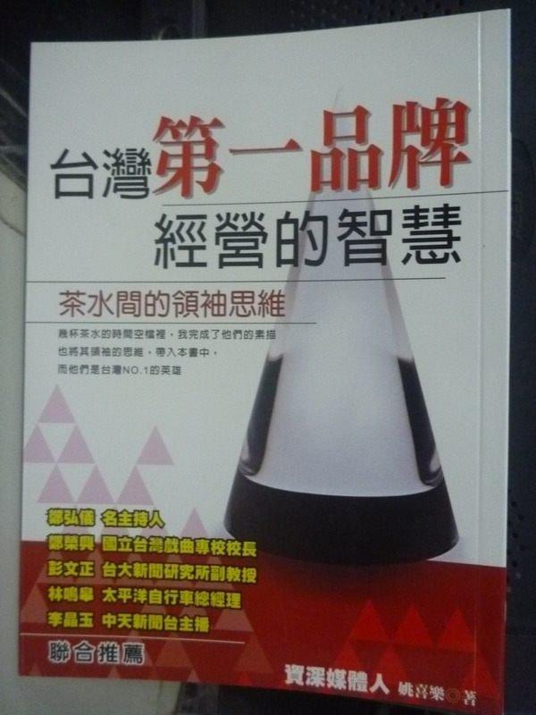 【書寶二手書T7/財經企管_IFB】台灣第一品牌經營的智慧_姚喜樂