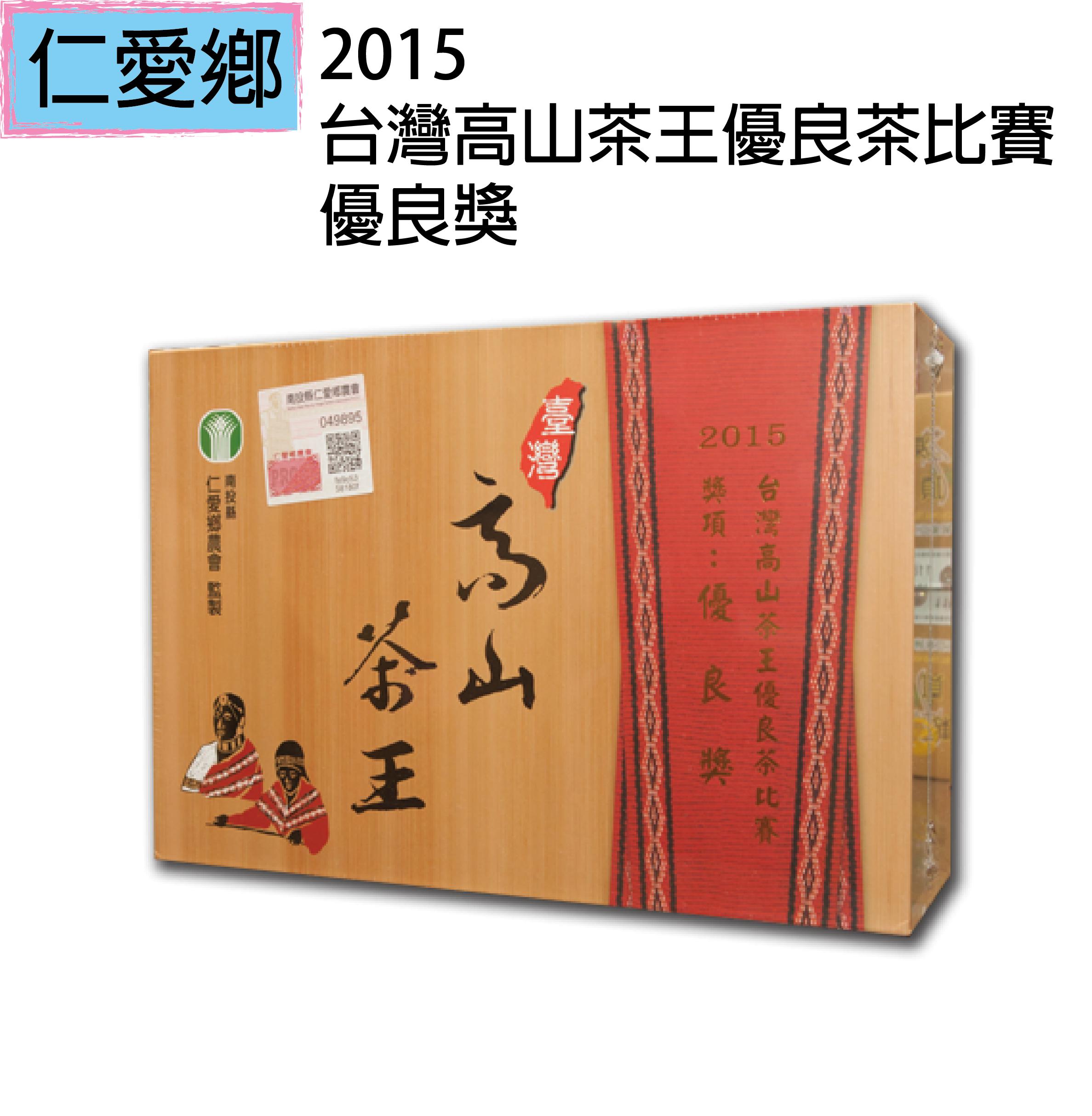 【南投縣仁愛鄉農會】2015台灣高山茶王優良茶比賽 優良獎 150g*4罐