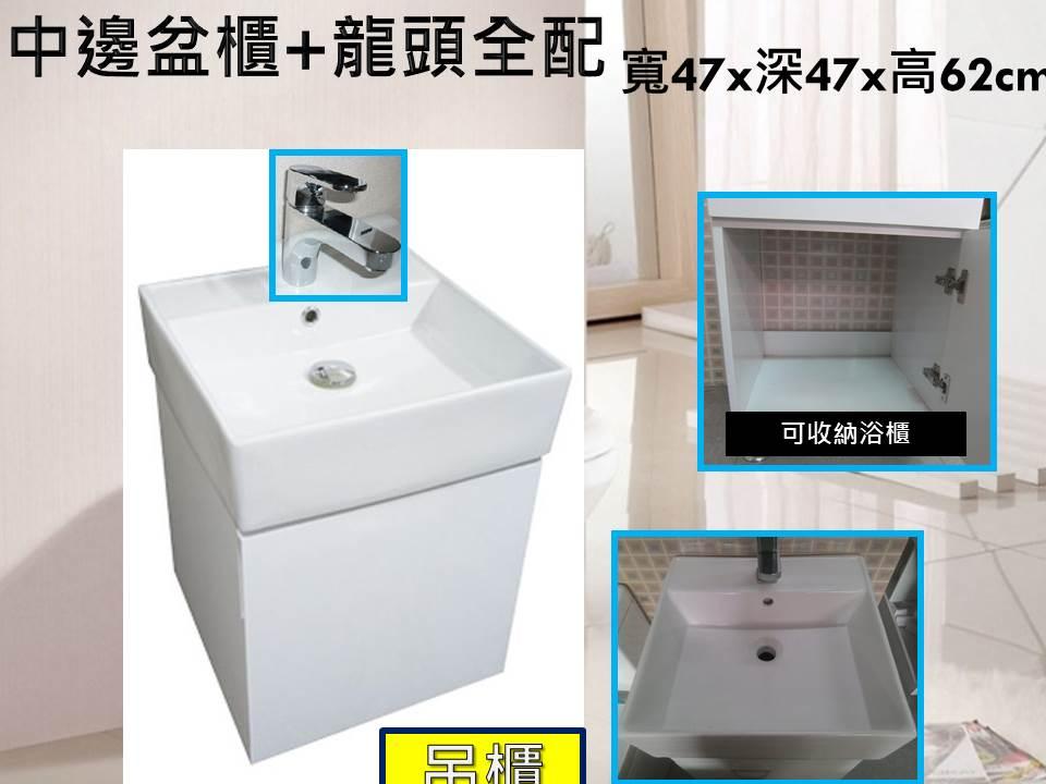 《營鏹衛浴》洗臉盆+浴櫃(吊櫃)+水龍頭+全部配件 寬47x深47x高62cm 100%防水PVC發泡板