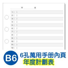 珠友 BC-83201 B6/32K 6孔萬用手冊內頁/年度計劃表(100磅)2張(適用6孔夾)