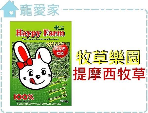 ☆寵愛家☆美國Happy Farm 牧草樂園提摩西牧草-優質