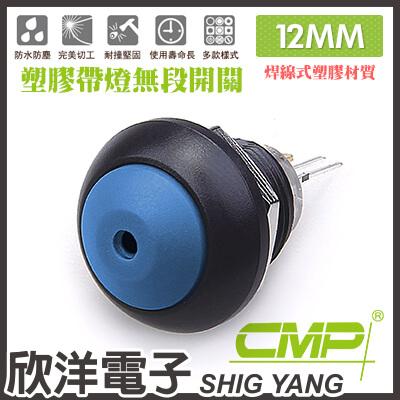 ※ 欣洋電子 ※ 12mm塑膠帶燈無段開關(焊線式) / S1212A-塑膠 藍、綠、紅、白、橙 五色自由選購/ CMP西普