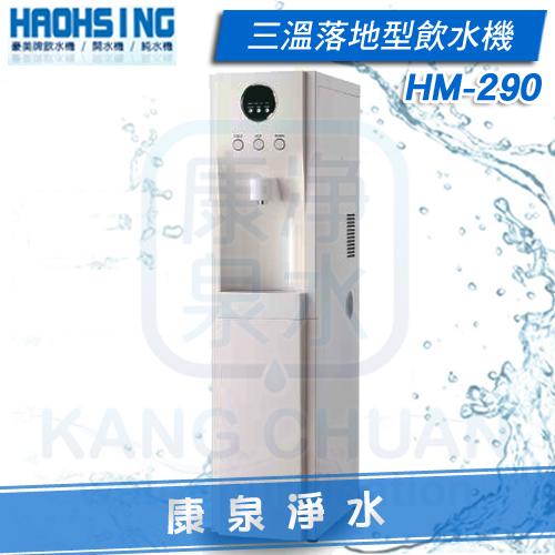 【康泉淨水】豪星 HM-290 智慧型數位落地冰溫熱三溫飲水機 內置五道RO逆滲透淨水器 分期0利率《免費安裝》