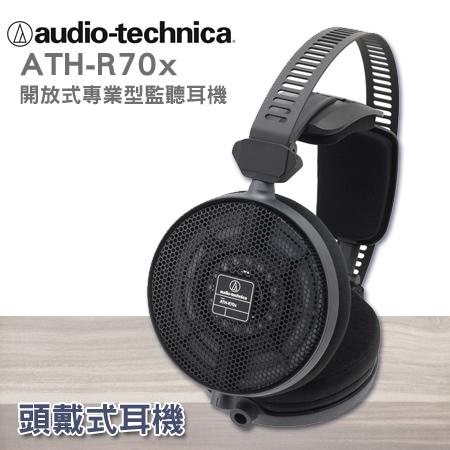 """鐵三角 ATH-R70x 開放式專業型監聽耳機""""正經800"""""""