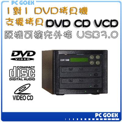 ☆軒揚pcgoex☆ 宏積 COPYKING 1對1 DVD光碟 拷貝機 對拷機 CKC-DVD1-P