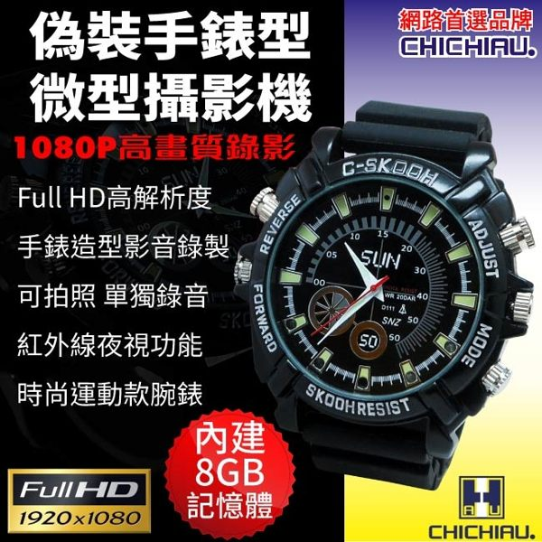 弘瀚--【CHICHIAU】1080P偽裝防水橡膠帶手錶SUN-夜視8G微型針孔攝影機/影音記錄器