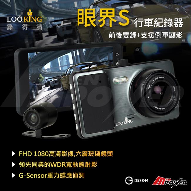 【禾笙科技】免運+送32GC10記憶卡 錄得清 眼界S 雙鏡頭行車紀錄器 FHD1080P 倒車顯影 WDR寬動態
