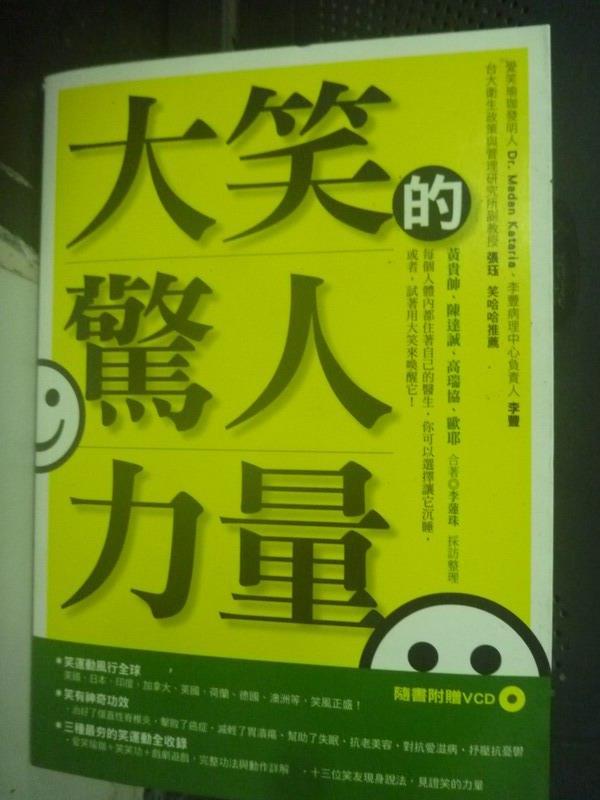 【書寶二手書T1/養生_LLA】大笑的驚人力量__黃貴帥、陳達誠_附光碟