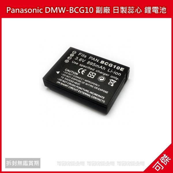 可傑  Panasonic DMW-BCG10 副廠 日製蕊心 鋰電池 BCG10E