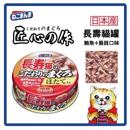 【力奇】日本國產-匠心之作-長壽貓罐-鮪魚+扇貝口味 75g-48元>可超取(C002E47)