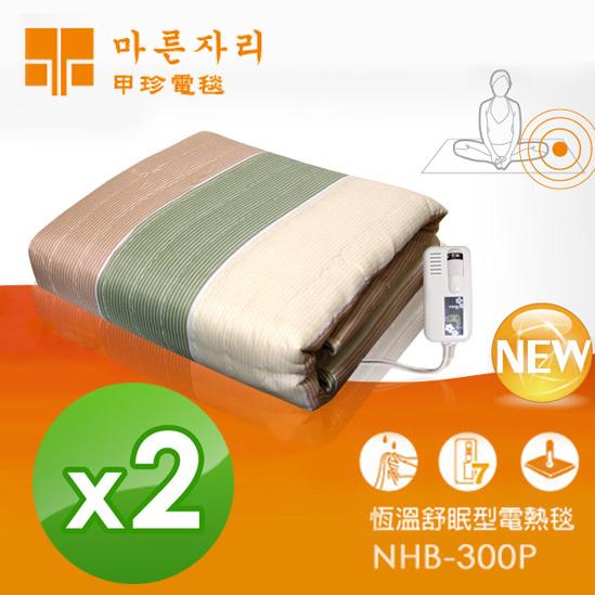 《買一送一》【韓國甲珍】恆溫舒眠型電熱毯(現貨)-單人/雙人 NHB-300P/NHB-300P-01