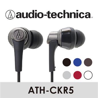 【 Audio-Technica 鐵三角 】 耳塞式耳機 ATH-CKR5