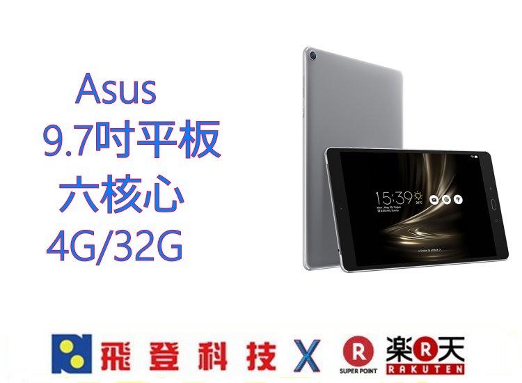 【熱賣排單中】ASUS ZenPad 3S 10 (Z500M) 9.7吋六核平板(MTK8176/WiFi版/32G)