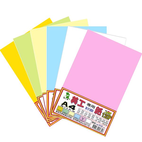 老人牌 A4美工紙(封面紙) - 適用名片、請柬、卡片、獎狀、證書、海報、書籍、封面、簡介、包裝、紙盒、表單、吊牌、書籤、美術、創作、設計、繪圖、美勞、工藝、紙雕…等