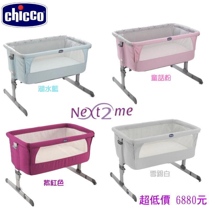 *美馨兒*義大利 Chicco Next2Me多功能移動舒適嬰兒床(4色可挑) 6980元