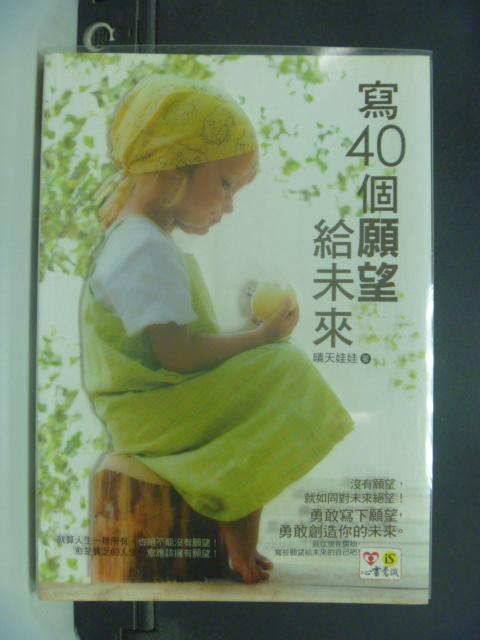 【書寶二手書T5/勵志_KLX】寫40個願望給未來_晴天娃娃