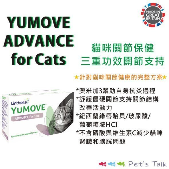 英國YUMOVE ADVANCE for Cats - 貓咪關節保健 Pet's Talk