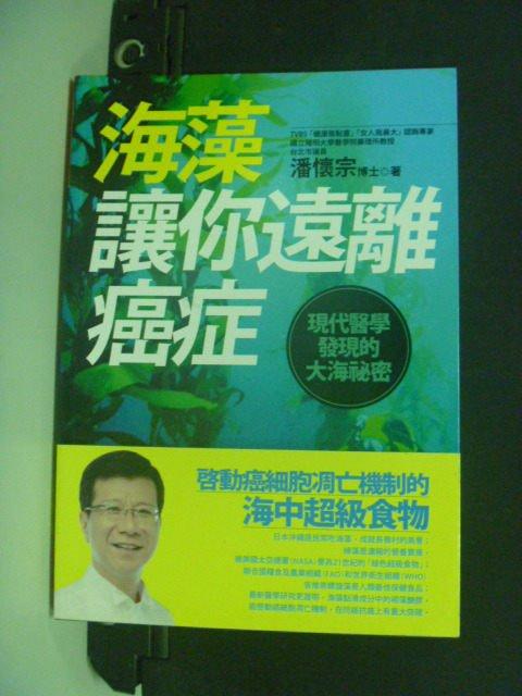 【書寶二手書T4/養生_MHX】海藻讓你遠離癌症_潘懷宗