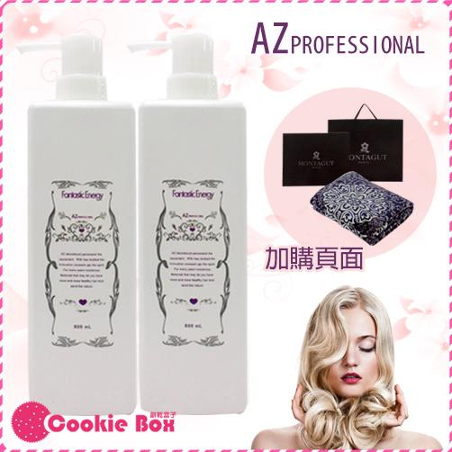 *餅乾盒子* 台灣 AZ 能量香氛 洗髮精 調理素 組合 優惠 沙龍級 護髮 法國 夢特嬌 毛毯 (800ml/罐)