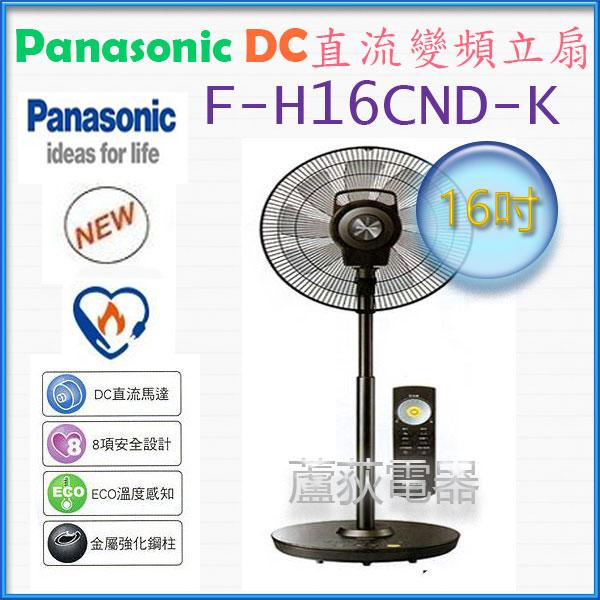 【國際~ 蘆荻電器】全新16吋【 Panasonic DC直流 電風扇】F-H16CND-K