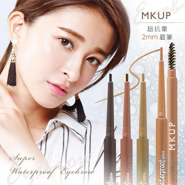 MKUP 超防水抗暈2mm眉筆(0.1g)【巴布百貨】