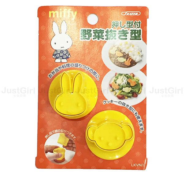 米飛兔 miffy 模具壓模 蔬菜便當DIY烘焙餅乾 2入 餐具 正版日本製造進口 限定販售 * JustGirl *
