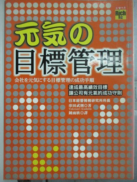 【書寶二手書T1/勵志_OSX】元氣的目標管理_原價280_鍾雨欣, 串田武則