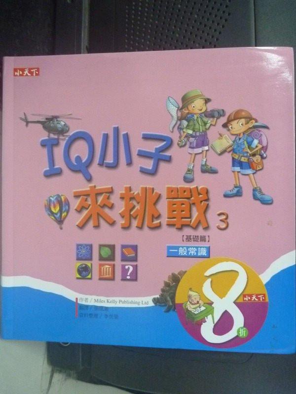 【書寶二手書T3/少年童書_IOM】IQ小子來挑戰3-一般常識篇_Miles Kelly Publishing Ltd/