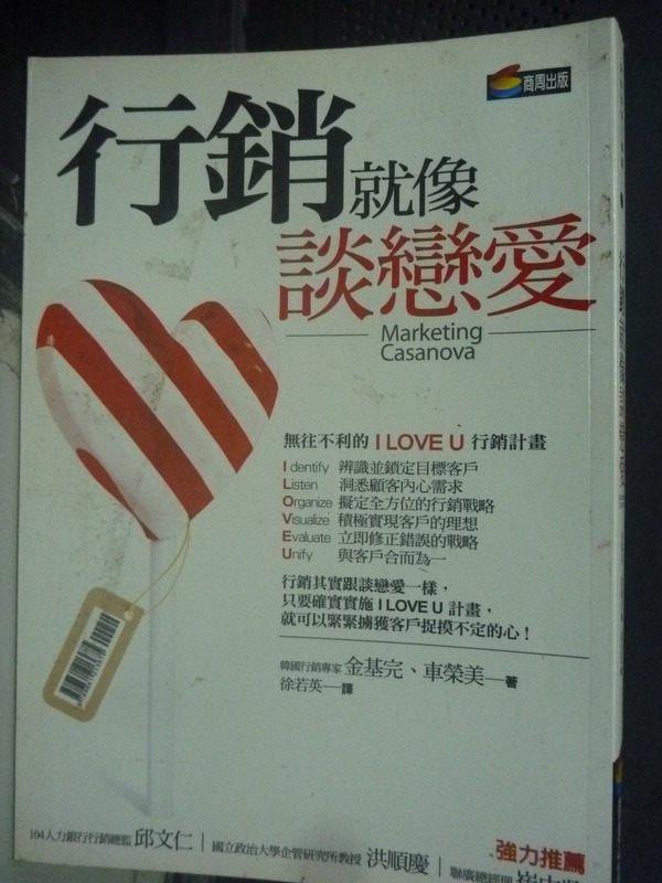 【書寶二手書T5/行銷_LKS】行銷就像談戀愛_金基浣.車英美